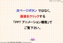 設計書ワザのセミナー 日本人設計者はスカウト