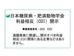 筆頭発表者名 - 日本糖尿病・肥満動物学会