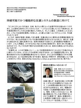 スライド 1 - TRIP-Lab, the University of Tokyo