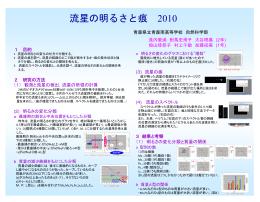 発表ポスター(1.3MB)
