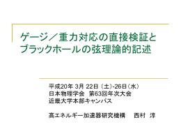(powerpoint file, 1.1MB)のダウンロード