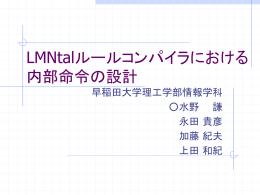 LMNtalルールコンパイラにおける内部命令の設計