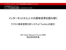 ORF2005プレゼンテーション - 慶應義塾大学 湘南藤沢キャンパス
