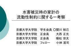 PPT - 京都大学