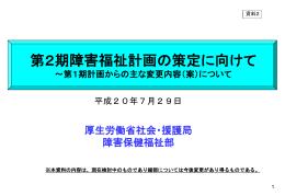 20080730_6shiryou2