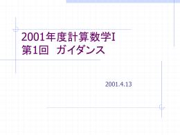 2001年度計算数学I 第1回 ガイダンス