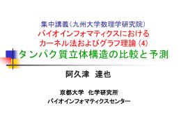第4部 - 京都大学
