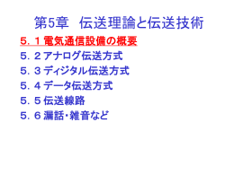 5.1 電気通信設備の概要 - 計算問題で制す!電気通信技術の基礎