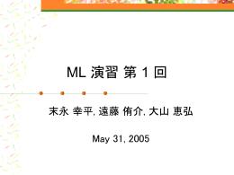 ML 演習 第 1 回