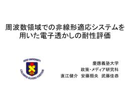 CSS2003プレゼン資料(PowerPoint)