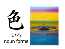 colors - Japanese Teaching Ideas