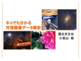 可視撮像 - Subaru Telescope