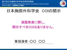 COI開示スライドサンプル 日本語