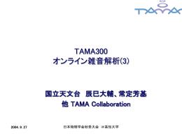 2004. 9. 27 - TAMA300