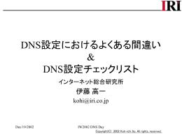 DNS設定におけるよくある間違い & DNS設定チェックリスト