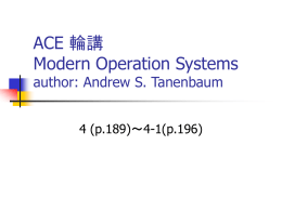 ACE 輪講 Modern Operation Systems author: Andrew S. Tanenbaum