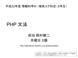 PHP 文法 / 配列、関数、簡単な入力