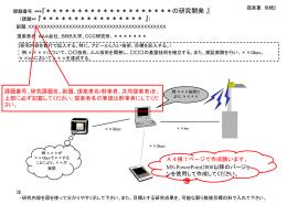 別紙2 研究イメージ図様式【MS-PowerPoint】