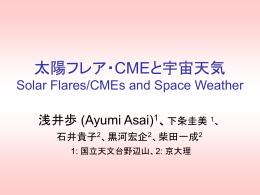 太陽フレア・CMEと宇宙天気 Solar Flares/CMEs and Space Weather