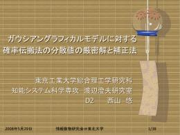 発表資料(ppt形式)