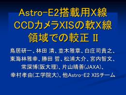 Torii - 大阪大学X線天文グループ