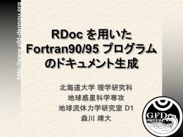Fortran95 Parser (強化版) - 地球惑星科学科
