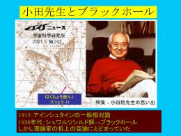 2002年6月 「小田先生を偲ぶシンポジウム」