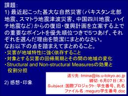 5月24日 目黒担当「防災における国際協力と共同研究」