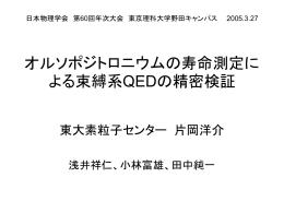 オルソポジトロニウムの寿命測定による束縛系QEDの精密検証