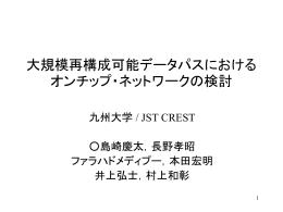 LSRDP - 九州大学