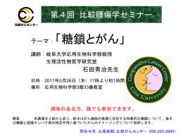 詳細 - 岐阜大学