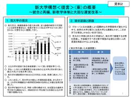資料2 [PowerPointファイル/541KB]