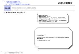 提案書雛形 (PPT形式、267kバイト)