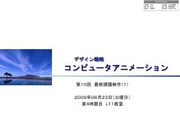 コンピュータアニメーション - Keio University