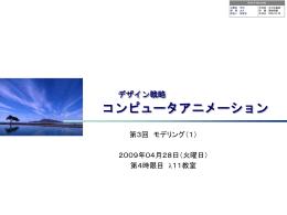 モデリング(1) - Keio University