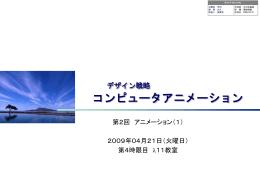 アニメーション(1) - Keio University