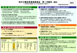 (資料5)地方分権改革推進委員会第1次勧告(概要)
