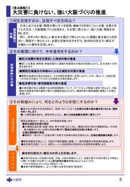 重点課題1 [PowerPointファイル/171KB]