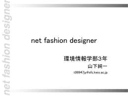 net fashion designer
