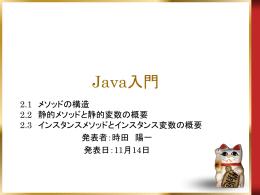 Java入門