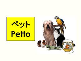 ペット Petto