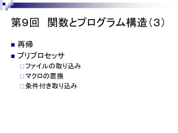 第9回 関数とプログラム構造(3)