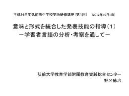 2012年10月1日)平成24年度第1回弘前市英語研修講座