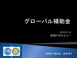 グローバル補助金 - 国際ロータリー第2660地区