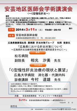 平成26年3月11日(木) - 安芸地区医師会