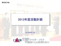 2013年度活動計画 - IT百撰アドバイザー・クラブ