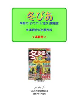 冬ぴあ関西版 - Pia Ad net