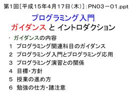 プログラミング入門2003