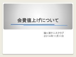 会費値上げについて20141111(HP報告)