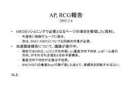 AP, RCG報告 2005.2.4